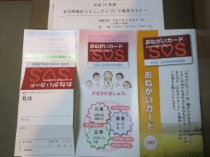 2013.12.20福祉コミュニティづくりセミナー